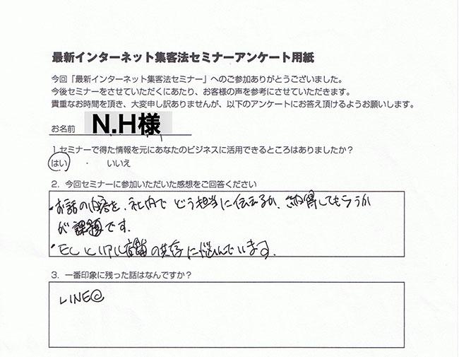 N.Hさん 会社員アンケート