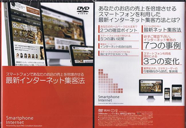 最新インターネット集客法DVDプレゼント