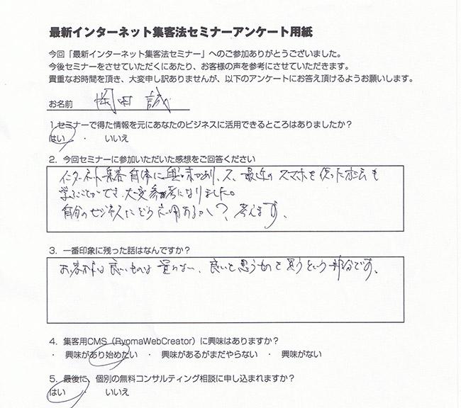 岡田さんアンケート