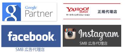 GooglePartner Yahoo正規代理店 FacebookSMB広告代理店 InstagramSMB広告代理店