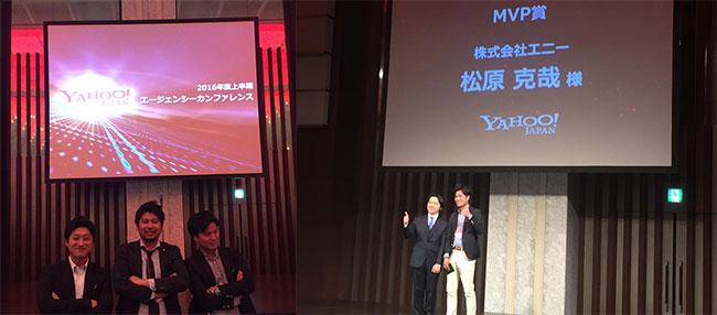 2016年度上半期 Yahoo Japanエージェンシーカンファレンス表彰式にて、2015年度 下半期 MVP賞受賞