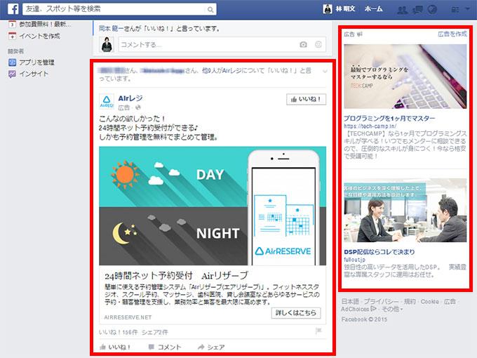 facebook広告をPCで出した場合