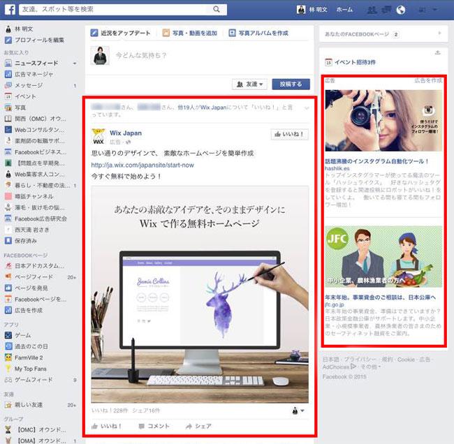 ダブレットFacebook広告表示位置