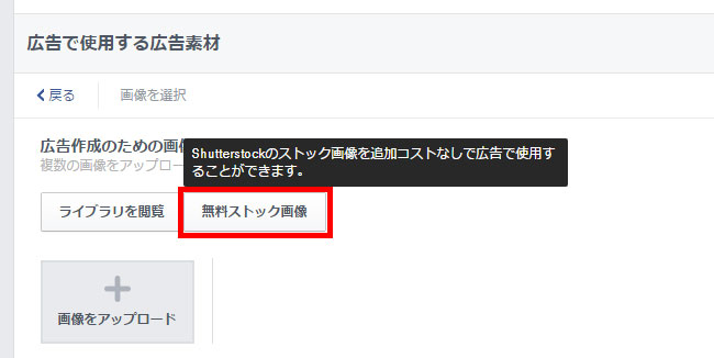Facebook広告画像