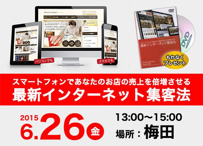 スマートフォンであなたのお店の売上を倍増させる 最新インターネット集客法