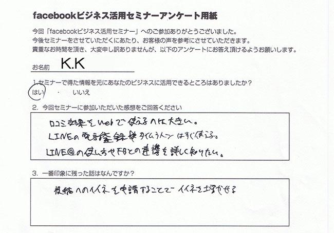K.K様アンケート