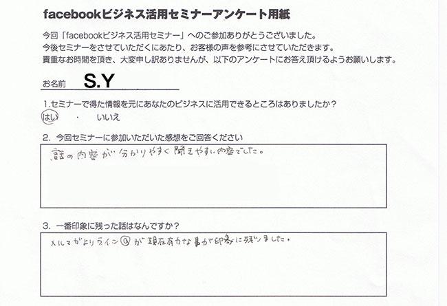 S.Y様アンケート