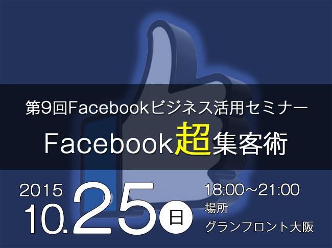 Facebook超集客術