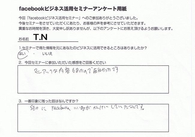 T.N様アンケート