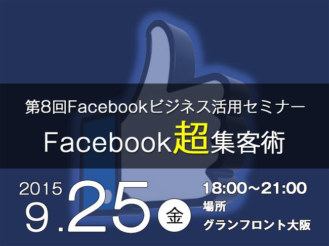 第8回Facebookビジネス活用セミナーFacebook超集客術