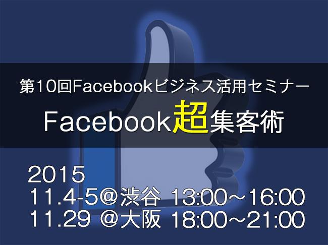 第10回Facebookビジネス活用セミナー Facebook超集客術