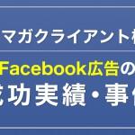 Dマガクライアント様Facebook広告の成功実績・事例