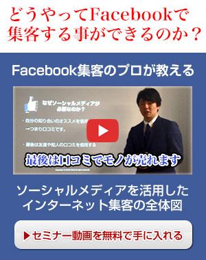 【無料】Facebookセミナー動画プレゼント