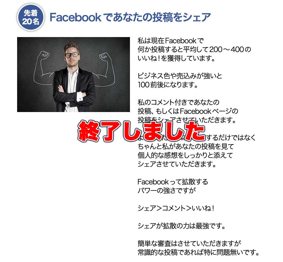 Facebookであなたの投稿をシェア