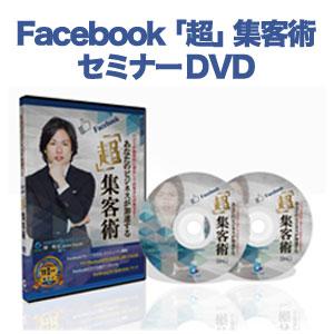 Facebook「超」集客術セミナーDVD