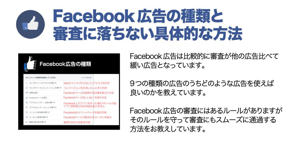 Facebook広告の種類と 審査に落ちない具体的な方法