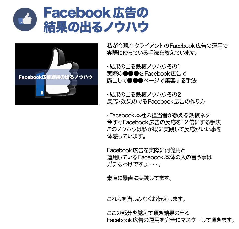 Facebook広告の結果の出るノウハウ