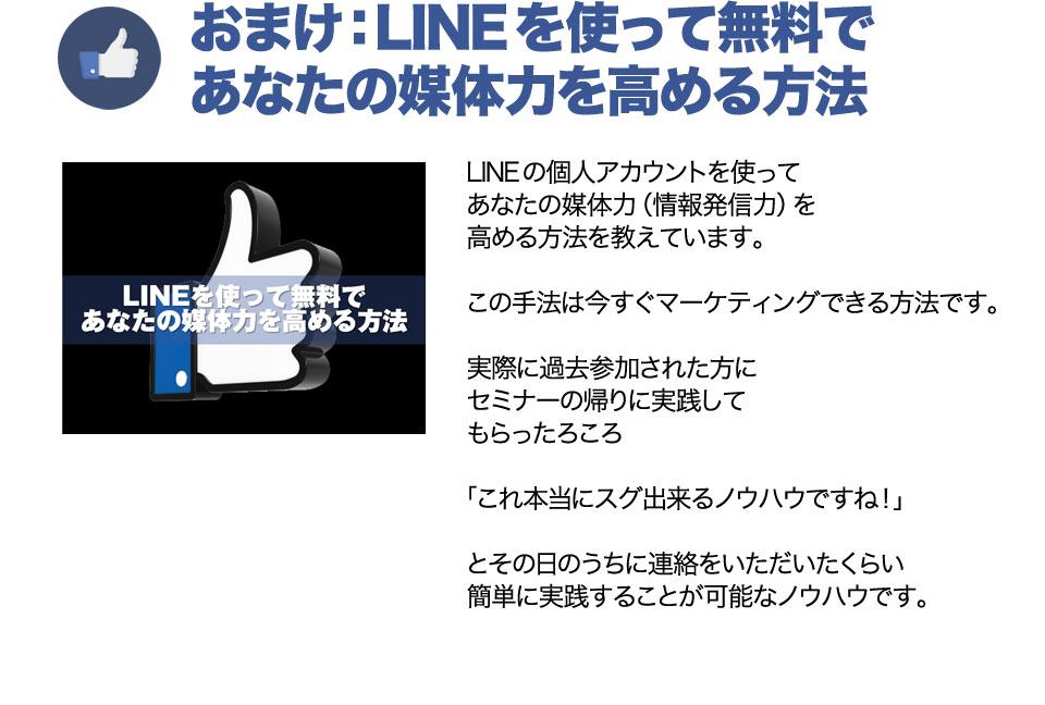 おまけ:LINEを使って無料で あなたの媒体力を高める方法