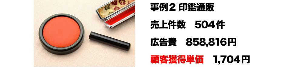 事例2 印鑑通販 売上件数 504件 広告費 858,816円 顧客獲得単価 1,704円