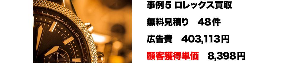 事例5 ロレックス買取 無料見積り 48件 広告費 403,113円 顧客獲得単価 8,398円