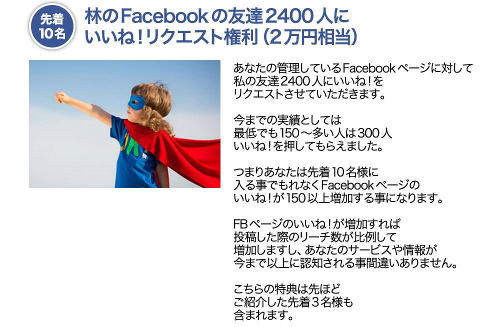 林のFacebookの友達2400人に いいね!リクエスト権利(2万円相当)