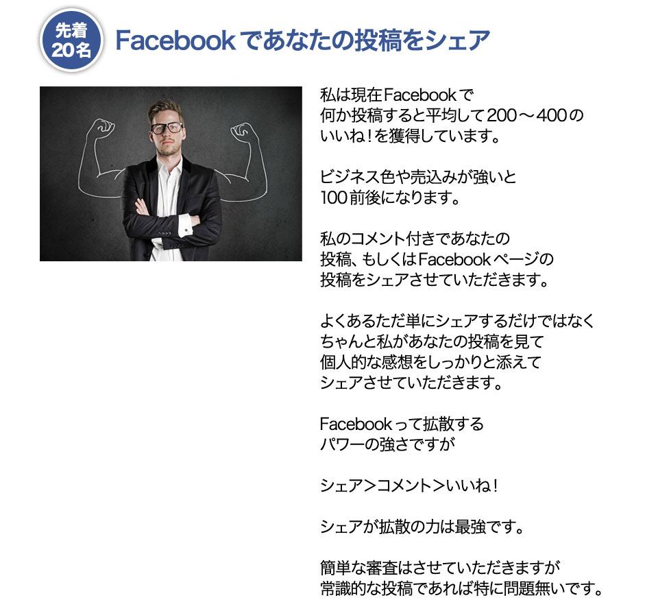 先着特典20 Facebookであなたの投稿をシェア
