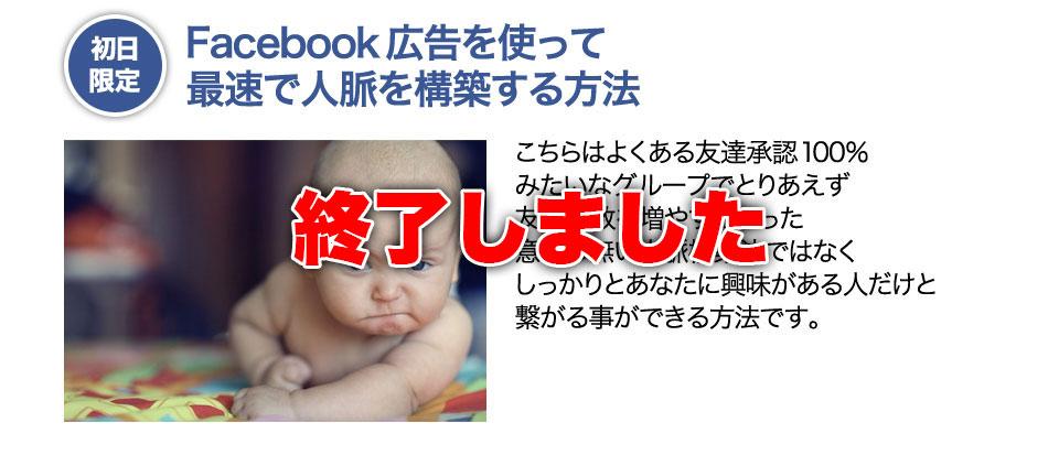 初日限定 Facebook広告を使って最速で人脈を構築する方法 終了しました
