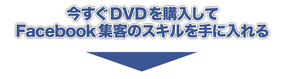 今すぐDVDを購入して Facebook集客のスキルを手に入れる