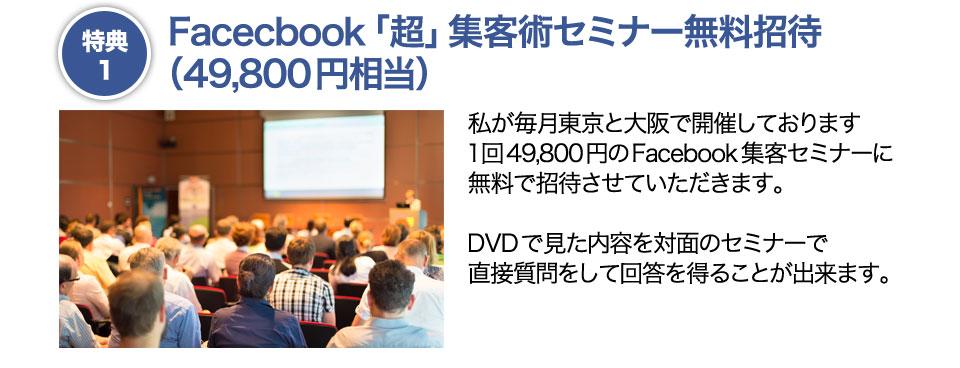 特典1Facecbook「超」集客術セミナー無料招待 (49,800円相当)