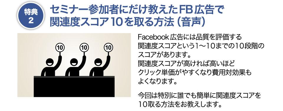 特典2セミナー参加者にだけ教えたFB広告で 関連度スコア10を取る方法(音声)