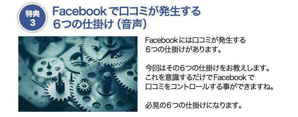 特典3Facebookで口コミが発生する 6つの仕掛け(音声)