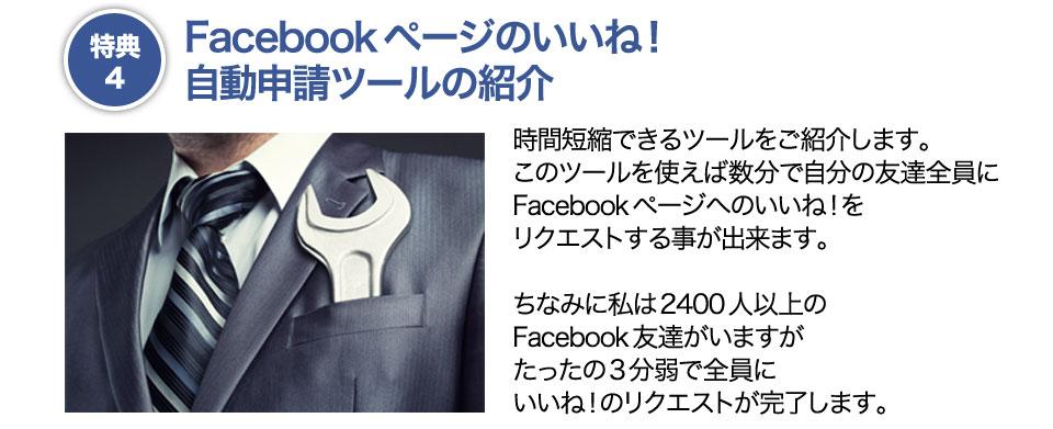 特典4Facebookページのいいね! 自動申請ツールの紹介