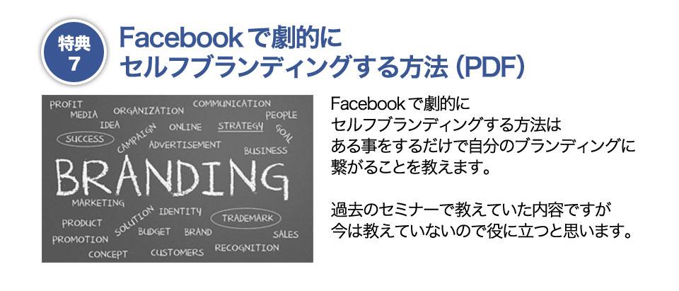 特典7 Facebookで劇的に セルフブランディングする方法(PDF)