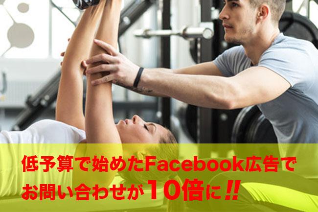 低予算で始めたFacebook広告で お問い合わせが10倍に!!