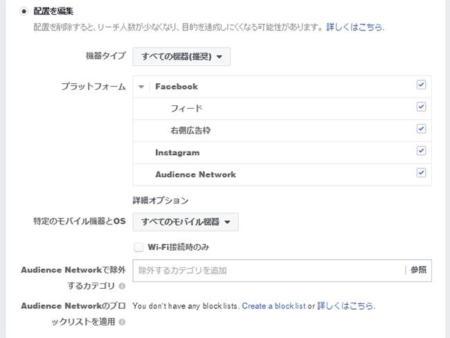 Facebook広告配置設定 配置を編集