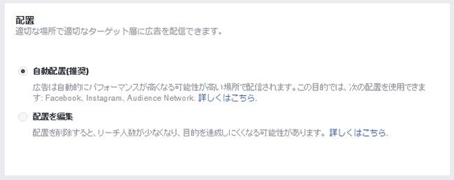 Facebook広告を配信する配置設定