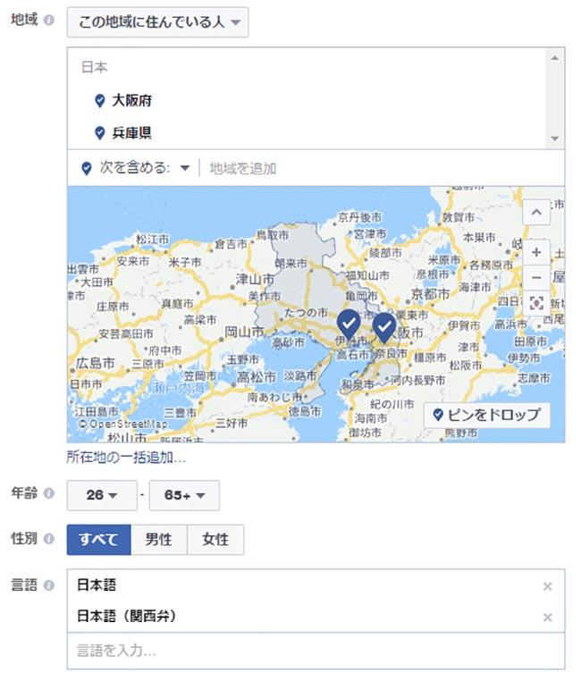 Facebook広告で地域、年齢、性別、言語設定