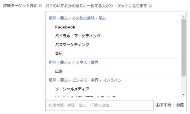 Facebook広告詳細ターゲット設定2016年12月7日時点