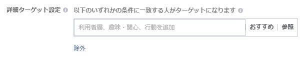 Facebook広告詳細ターゲット設定