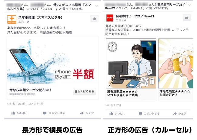Facebook広告をスマートフォンアプリで出稿した場合
