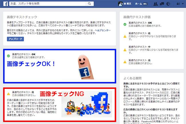 Facebook広告グリッドツール審査結果