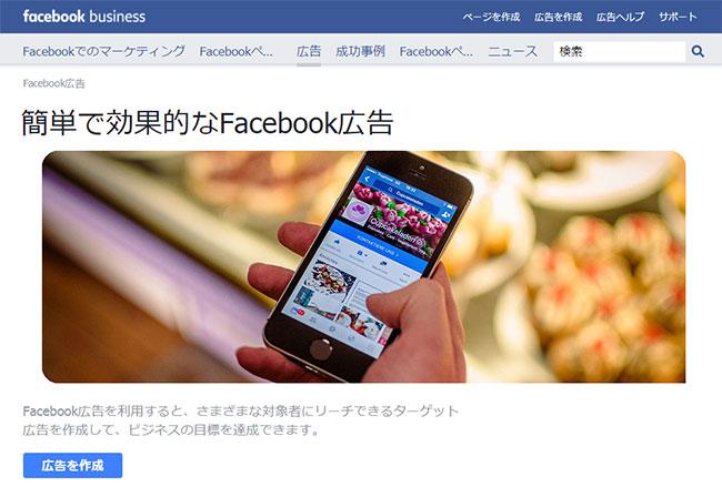 簡単で効果的なFacebook広告