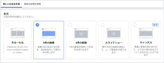 Facebook広告フォーマット