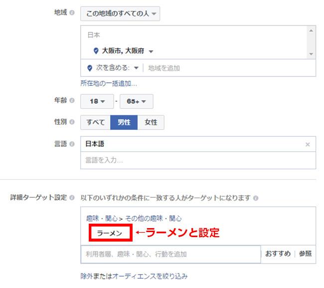 Facebook広告大阪市のラーメンに興味がある人に設定