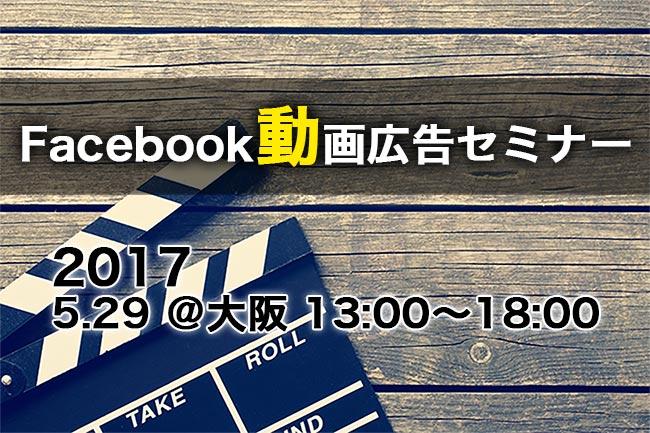 Facebook動画広告セミナー