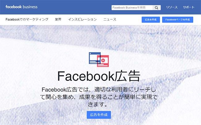 Facebook広告では、適切な利用者にリーチして関心を集め、成果を得ることが簡単に実現できます。