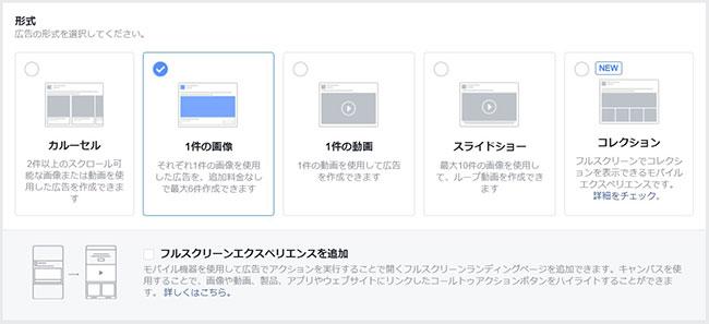 Facebook広告の形式