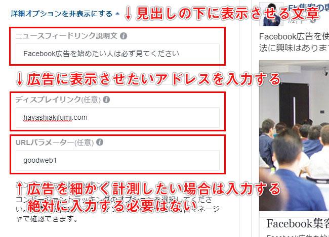 ニュースフィード説明文、ディスプレイリンク、URLパラメーターの設定