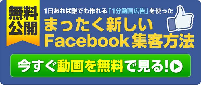 """【新感覚】Facebook""""1分""""動画を使った、まったく新しい集客方法"""