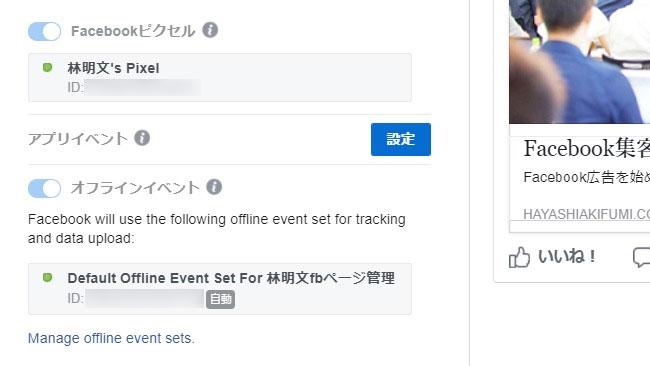 Facebookピクセル、オフラインイベント